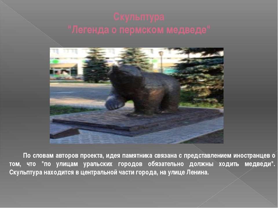 """Скульптура """"Легенда о пермском медведе"""" По словам авторов проекта, идея памят..."""