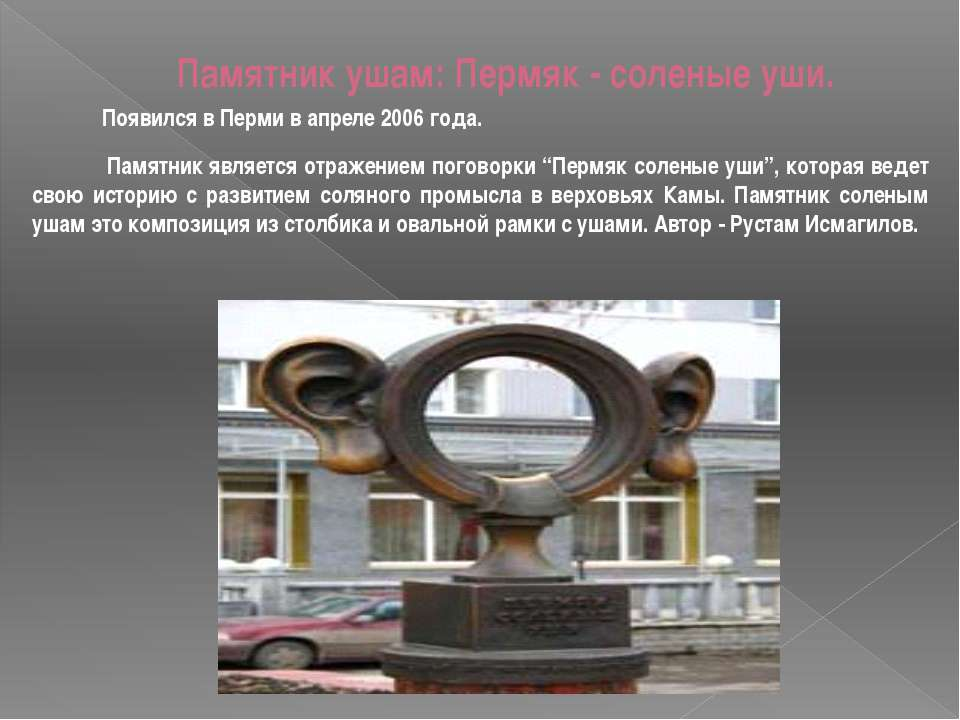 Памятник ушам: Пермяк - соленые уши. Появился в Перми в апреле 2006 года. Пам...