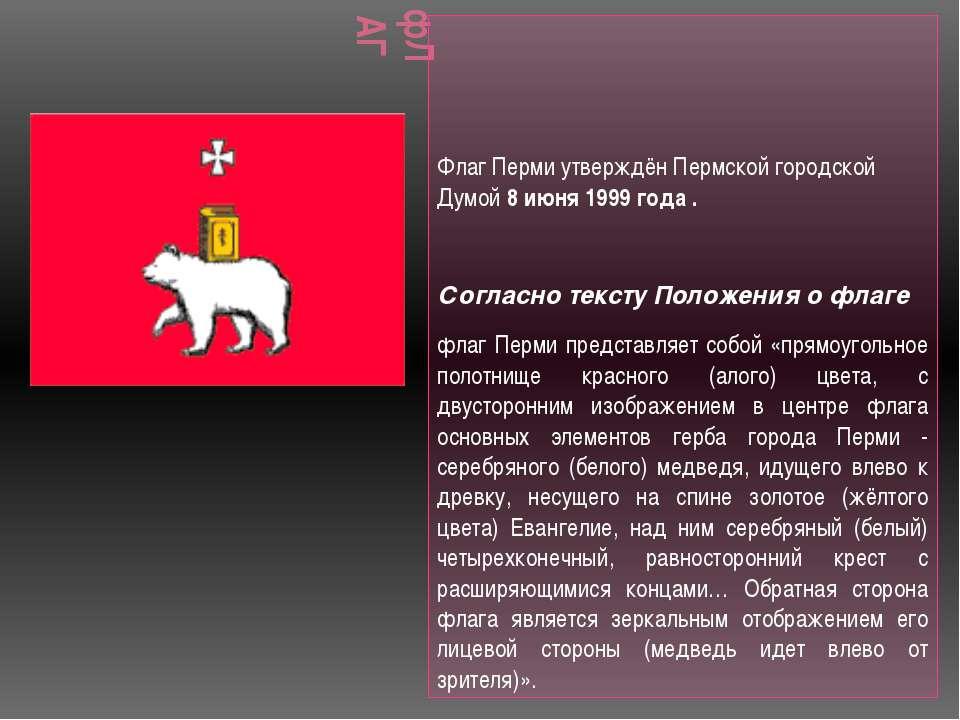 фЛАГ Флаг Перми утверждён Пермской городской Думой 8 июня 1999 года . Согласн...