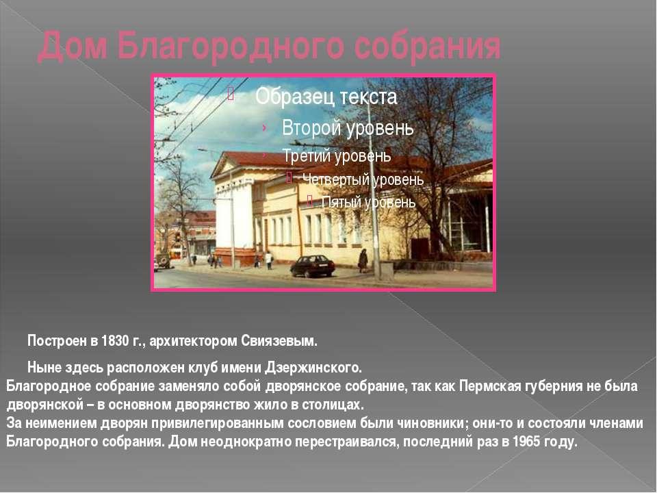 Дом Благородного собрания Построен в 1830 г., архитектором Свиязевым. Ныне зд...