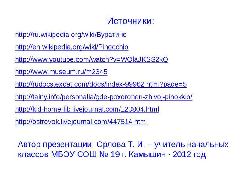Источники: http://ru.wikipedia.org/wiki/Буратино http://en.wikipedia.org/wiki...