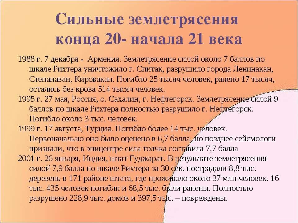 Сильные землетрясения конца 20- начала 21 века 1988 г. 7 декабря - Армения. З...