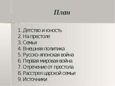 План 1. Детство и юность 2. На престоле 3. Семья 4. Внешняя политика 5. Русск...