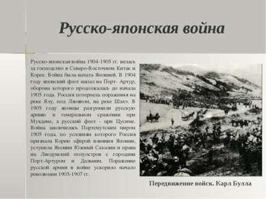 Русско-японская война Русско-японская война 1904-1905 гг. велась за господств...