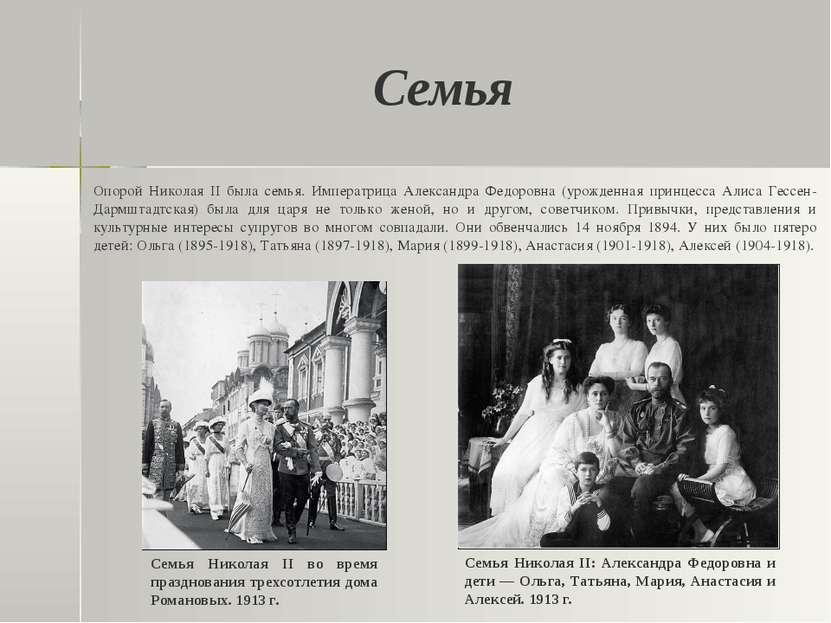 Семья Опорой Николая II была семья. Императрица Александра Федоровна (урожден...