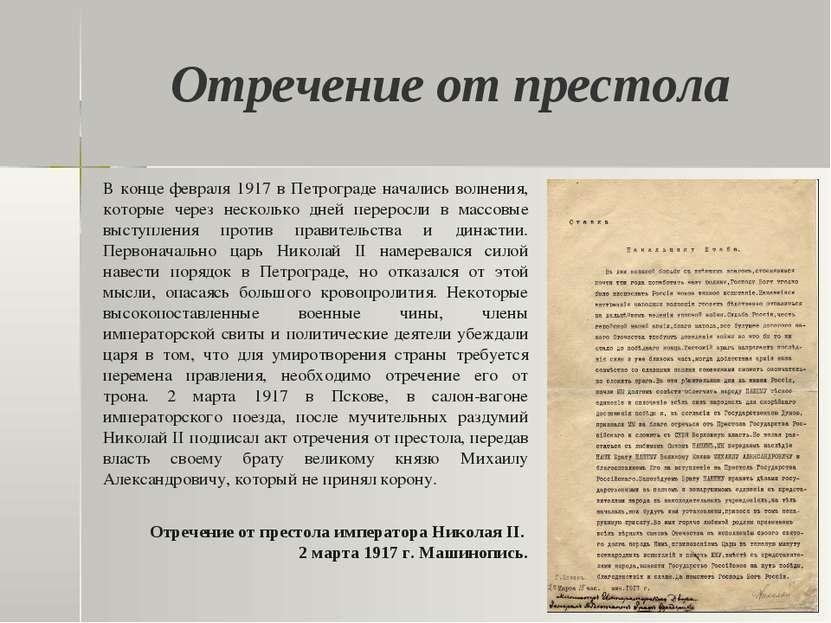 Отречение от престола В конце февраля 1917 в Петрограде начались волнения, ко...