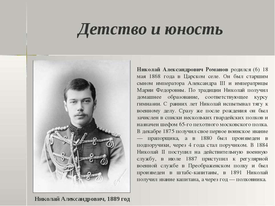 Детство и юность Николай Александрович Романов родился (6) 18 мая 1868 года в...