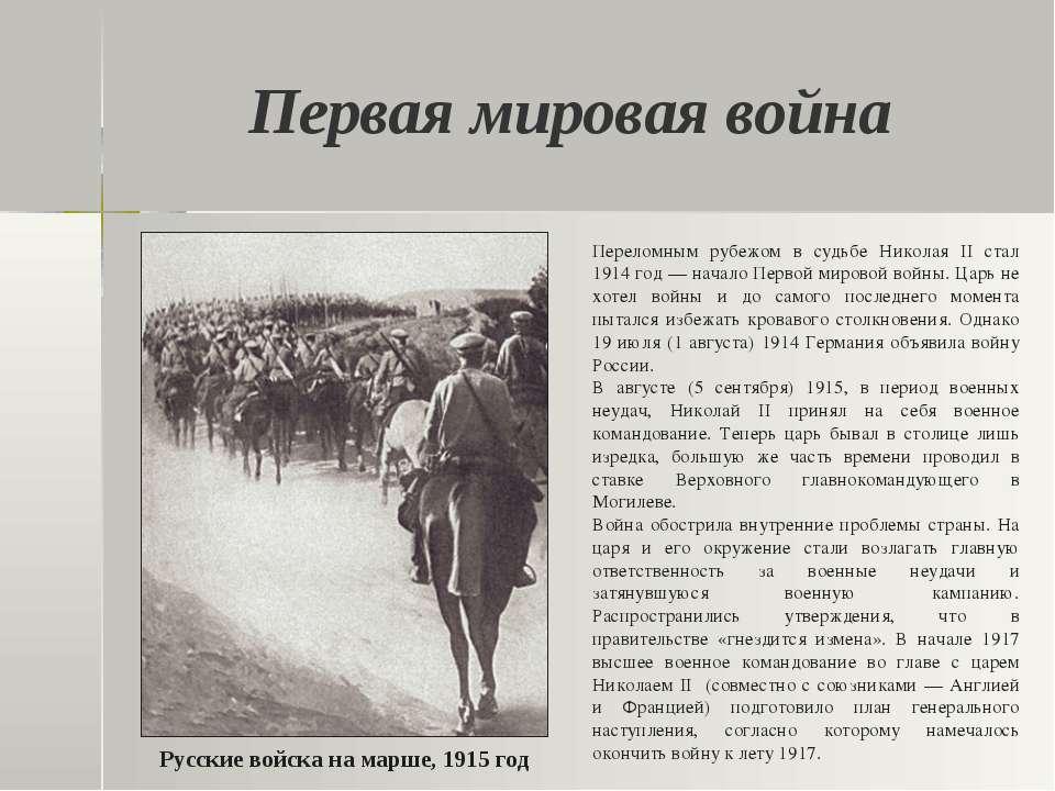 Первая мировая война Переломным рубежом в судьбе Николая II стал 1914 год — н...