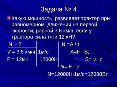 Задача № 4 Какую мощность развивает трактор при равномерном движении на перво...