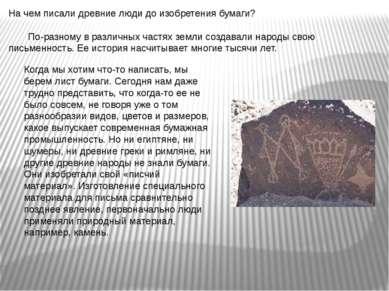 На чем писали древние люди до изобретения бумаги? По-разному в различных част...