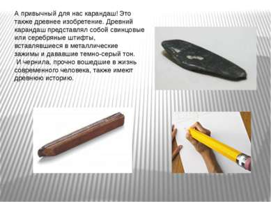 А привычный для нас карандаш! Это также древнее изобретение. Древний карандаш...