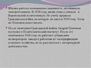 Юноша работал помощником машиниста, литейщиком, электротехником. В 1918 году,...