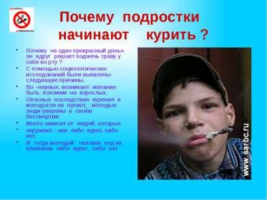 Почему подростки начинают курить ? Почему «в один прекрасный день» он вдруг р...