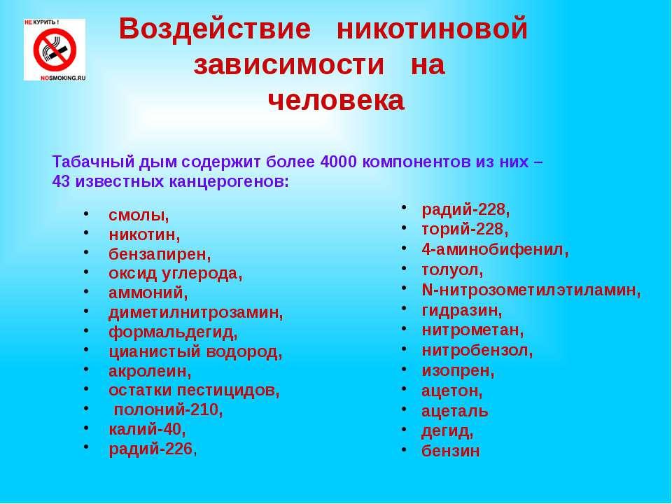 Воздействие никотиновой зависимости на человека смолы, никотин, бензапирен, о...
