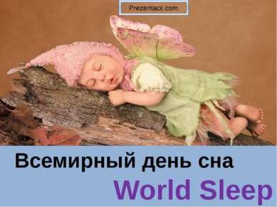 Всемирный день сна World Sleep Day