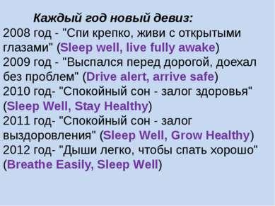 """Каждый год новый девиз: 2008 год - """"Спи крепко, живи с открытыми глазами"""" (Sl..."""