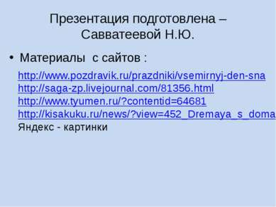 Презентация подготовлена –Савватеевой Н.Ю. Материалы с сайтов : http://www.po...