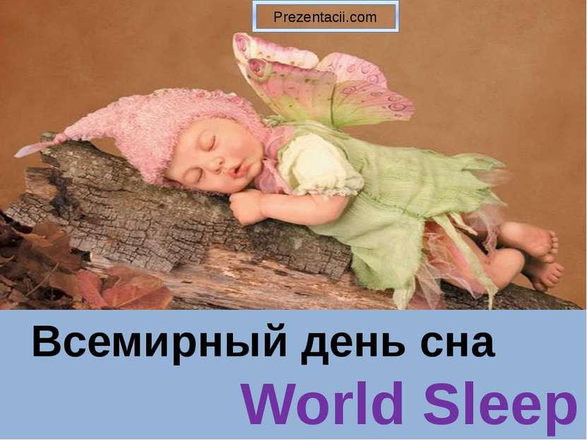 Всемирный день сна World Sleep Day Prezentacii.com