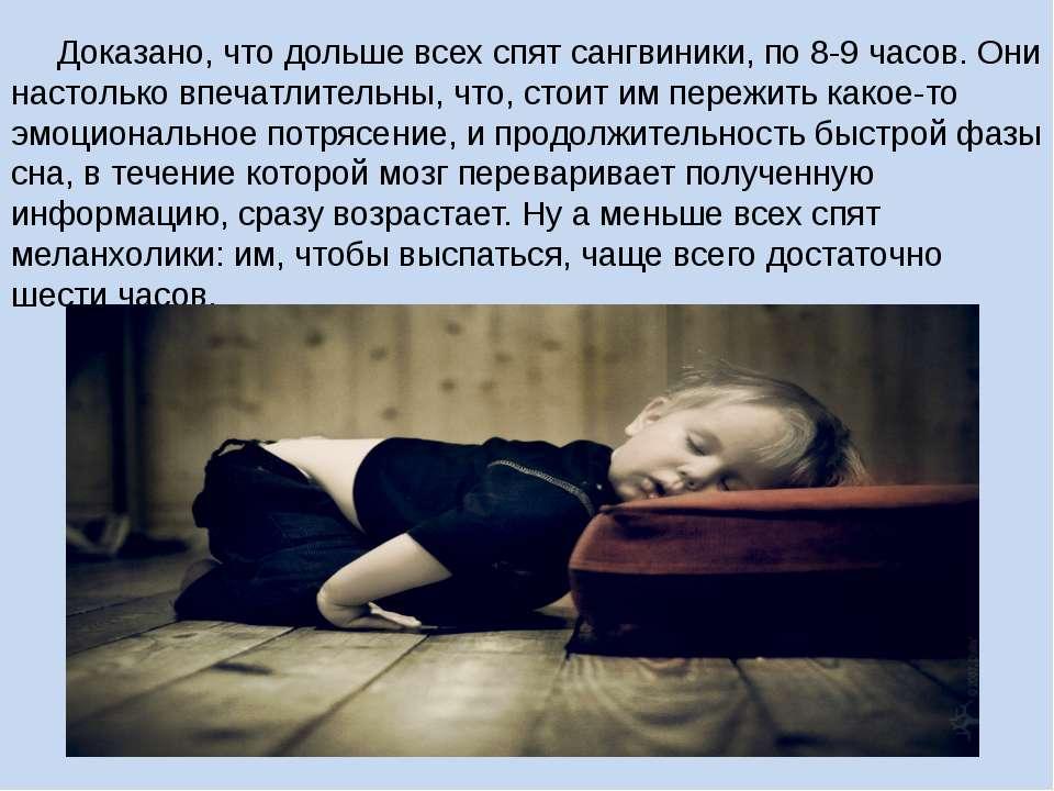 Доказано, что дольше всех спят сангвиники, по 8-9 часов. Они настолько впечат...