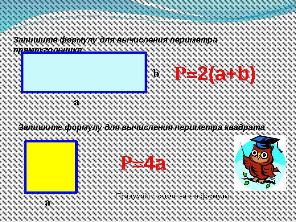 Запишите формулу для вычисления периметра прямоугольника а b Р=2(а+b) Запишит...