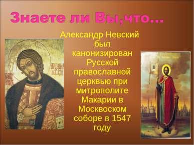 Александр Невский был канонизирован Русской православной церквью при митропол...