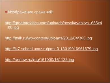 Изображение сражений: http://greatprovince.com/uploads/nevskayabitva_655x480....