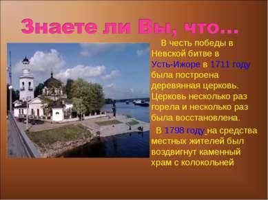 В честь победы в Невской битве в Усть-Ижоре в 1711 году была построена деревя...