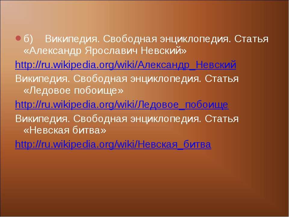 б) Википедия. Свободная энциклопедия. Статья «Александр Ярославич Невский» ht...