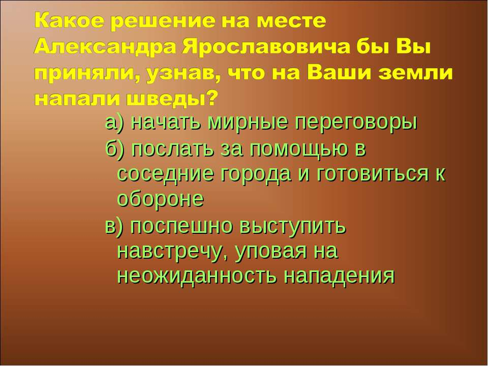 а) начать мирные переговоры б) послать за помощью в соседние города и готовит...