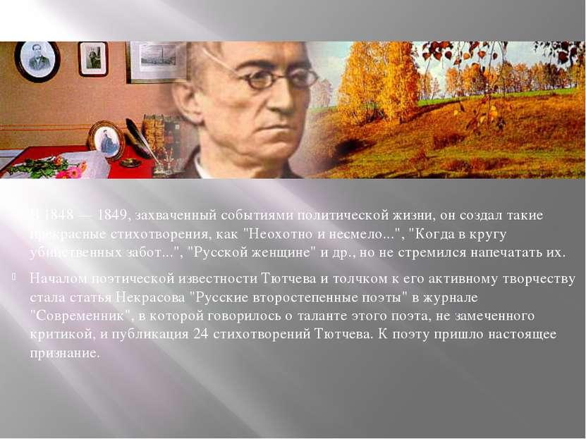 В 1848 — 1849, захваченный событиями политической жизни, он создал такие прек...