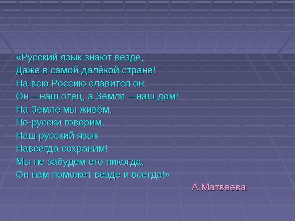 «Русский язык знают везде, Даже в самой далёкой стране! На всю Россию славитс...