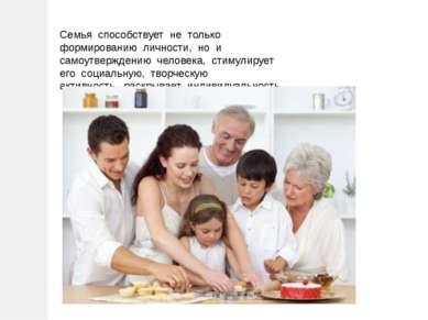 Семья способствует не только формированию личности, но и самоутвержде...