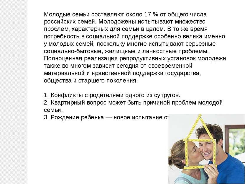 Молодые семьи составляют около 17 % от общего числа российских семей. Молодож...