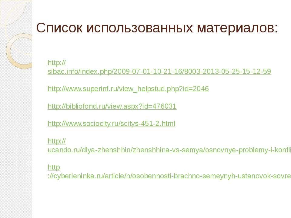 Список использованных материалов: http://sibac.info/index.php/2009-07-01-10-2...