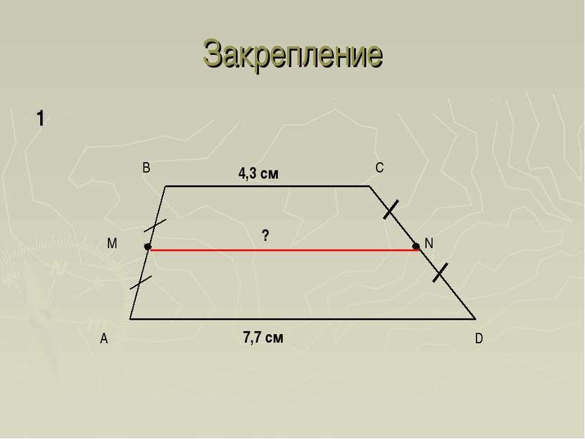 Закрепление 4,3 см 7,7 см ? 1