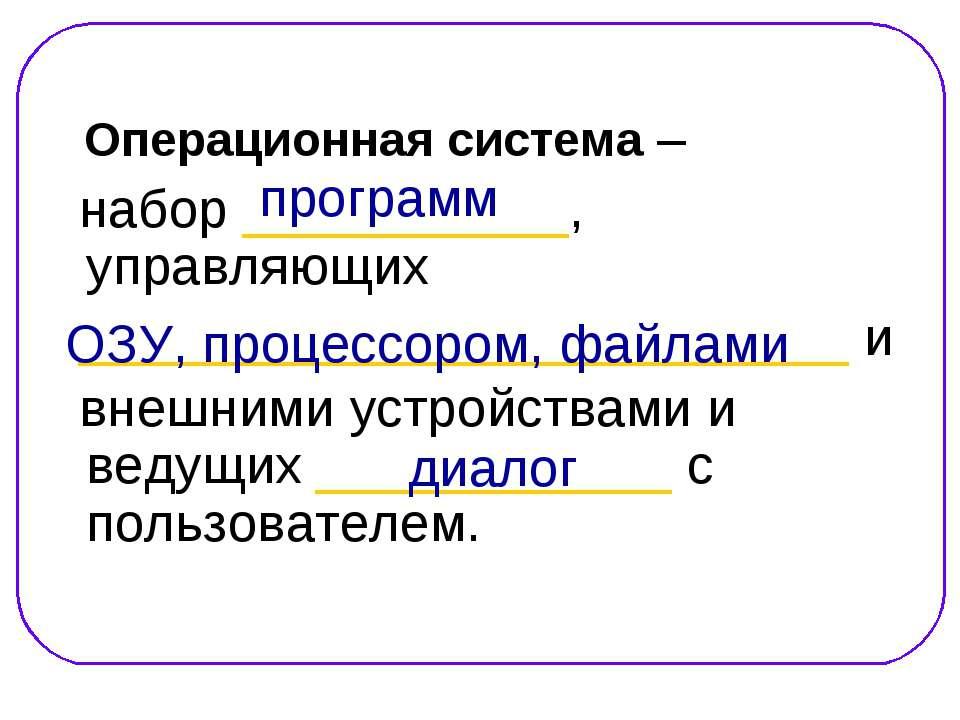 Операционная система – набор ___________, управляющих _______________________...