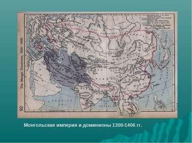 Монгольская империя и доминионы 1300-1406 гг.