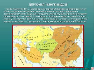 ДЕРЖАВА ЧИНГИЗИДОВ Схема После смерти в 1227 г. Чингисхана его огромная импер...