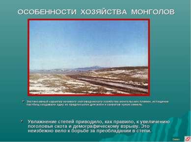 ОСОБЕННОСТИ ХОЗЯЙСТВА МОНГОЛОВ Увлажнение степей приводило, как правило, к ув...