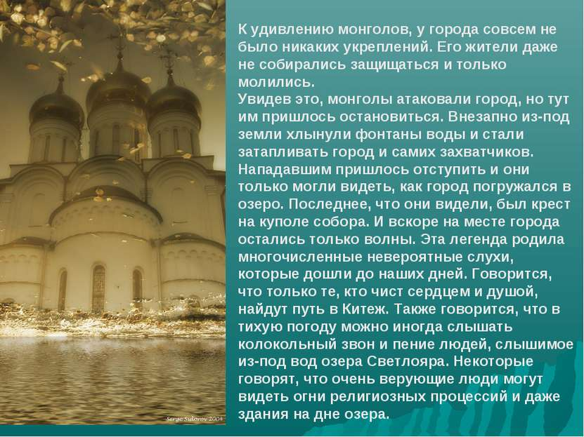 К удивлению монголов, у города совсем не было никаких укреплений. Его жители ...