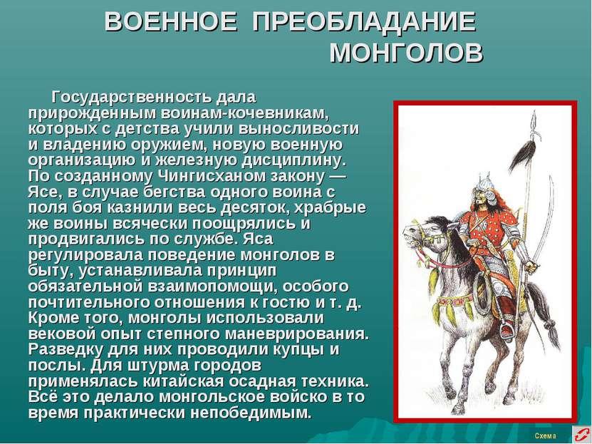 ВОЕННОЕ ПРЕОБЛАДАНИЕ МОНГОЛОВ Государственность дала прирожденным воинам-коче...