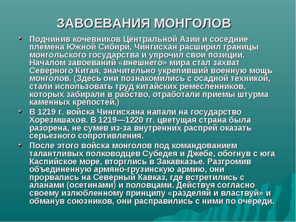 ЗАВОЕВАНИЯ МОНГОЛОВ Подчинив кочевников Центральной Азии и соседние племена Ю...