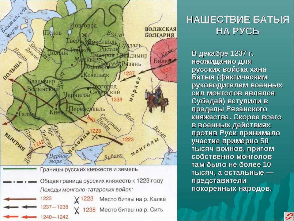 НАШЕСТВИЕ БАТЫЯ НА РУСЬ В декабре 1237 г. неожиданно для русских войска хана ...