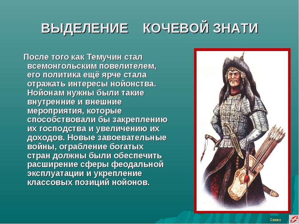 ВЫДЕЛЕНИЕ КОЧЕВОЙ ЗНАТИ После того как Темучин стал всемонгольским повелителе...