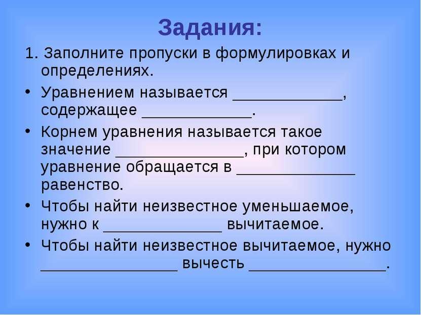 Задания: 1. Заполните пропуски в формулировках и определениях. Уравнением наз...