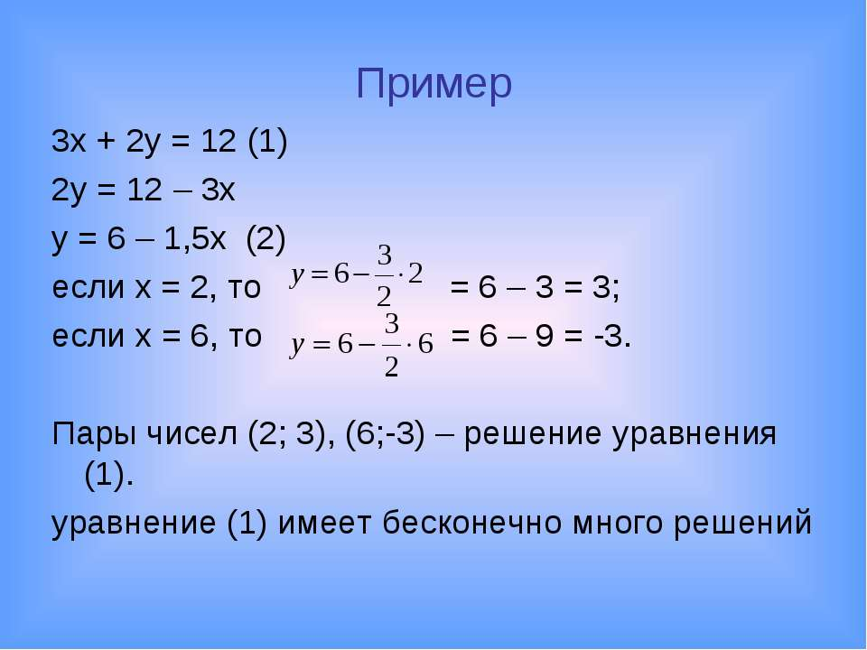 Пример 3x + 2y = 12 (1) 2y = 12 – 3x y = 6 – 1,5x (2) если x = 2, то = 6 – 3 ...