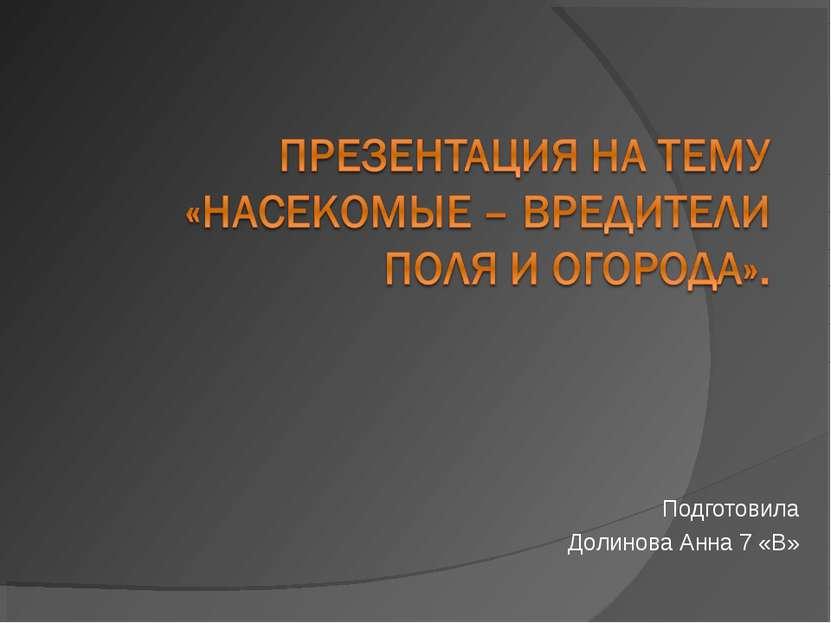 Подготовила Долинова Анна 7 «В»