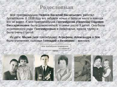 Мой прапрадедушка Павлов Василий Васильевич работал бухгалтером. В 1939 году ...