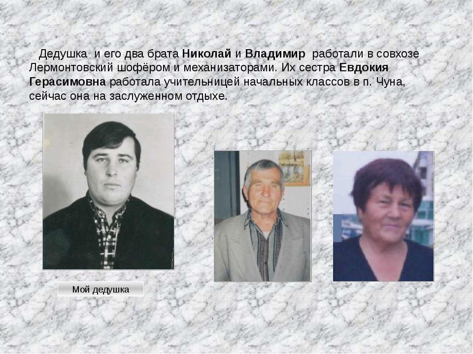 Дедушка и его два брата Николай и Владимир работали в совхозе Лермонтовский ш...