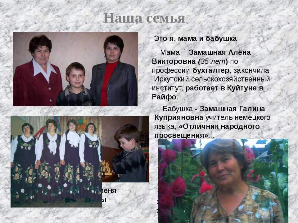 Наша семья Это я, мама и бабушка Моя мама научила меня играть в шахматы Мама ...